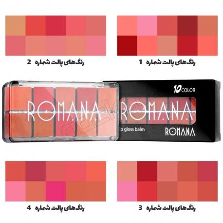پالت رژ لب رومانا مدل 10 رنگ ROMANA Lip Gloss Balm 10 Colors